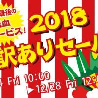 wakeari2018_eventpage