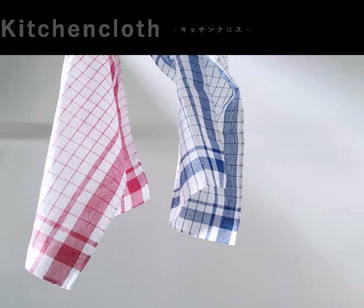綿麻キッチンクロス,定番,日本製,チェック,青,ブルー,赤,レッド