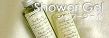 シャワージェル