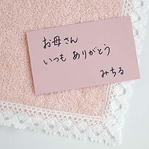 カード代筆