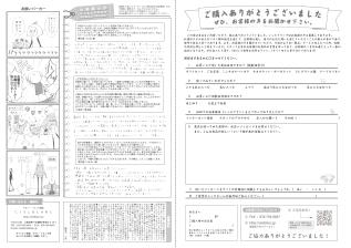 タオル情報,お客様の声,バイアス,神戸,洋菓子