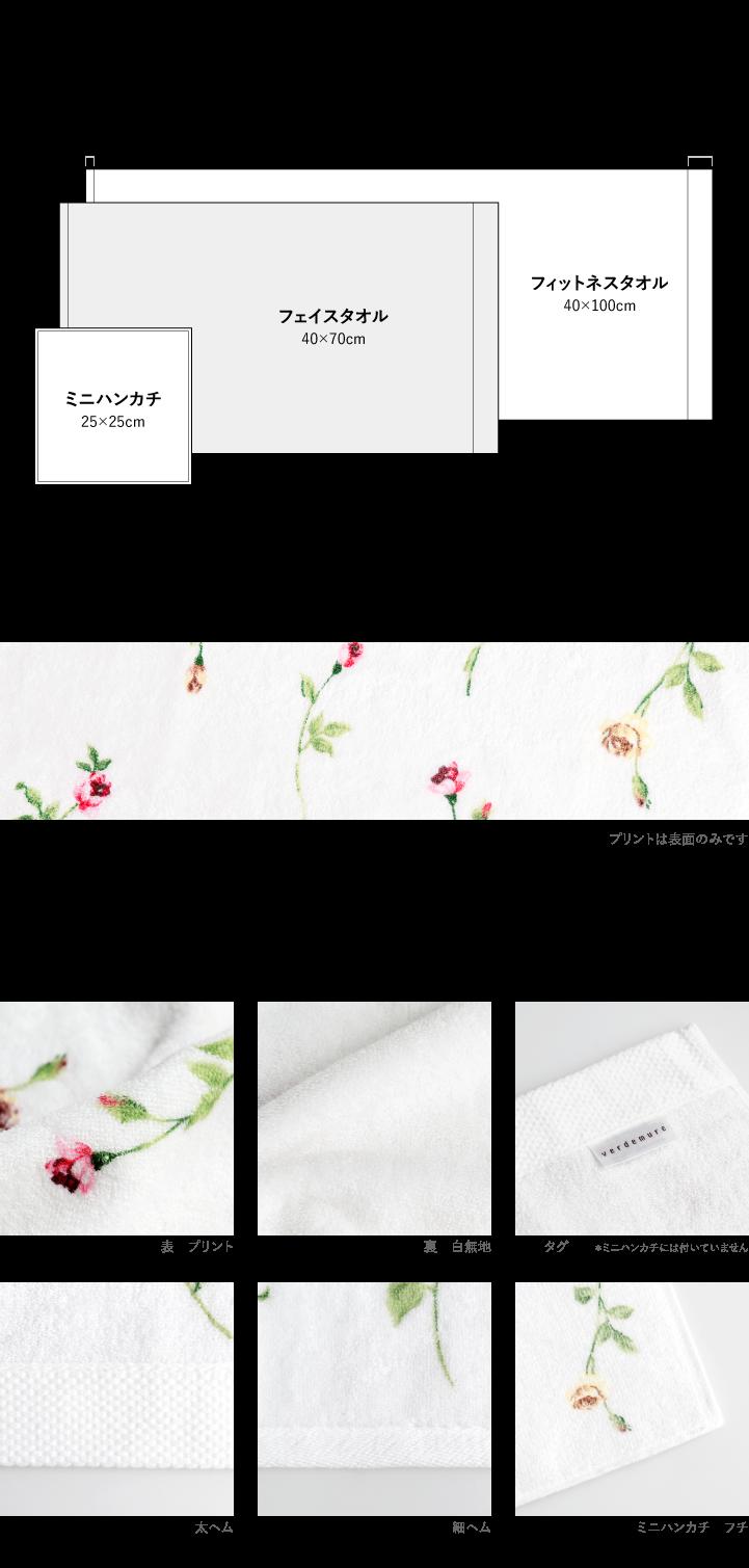 花柄タオル,高級タオル,シック