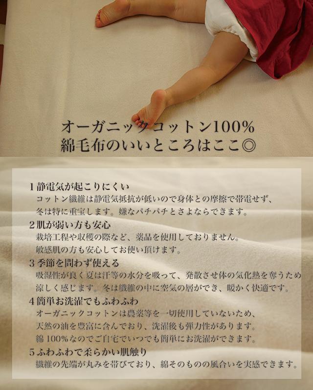 高級綿毛布