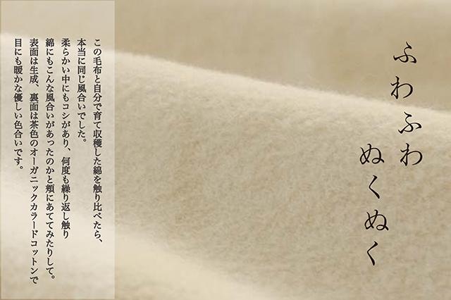 オーガニックコットン毛布