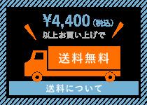 送料無料,送料0円,送料,送料について