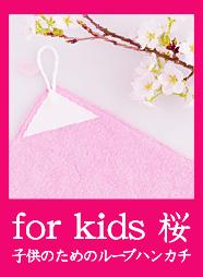 入園入学  ループ付タオル  ピンク